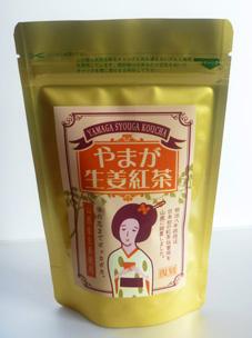 やまが生姜紅茶 (ティーパック 生姜)