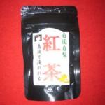 自園自製 紅茶