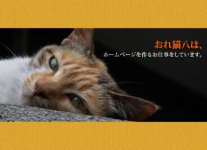 ホームページサービスおれ猫八
